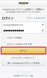 FOD 登録方法 Amazon