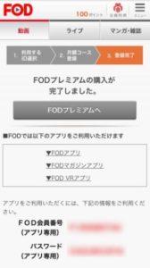 FOD 登録方法