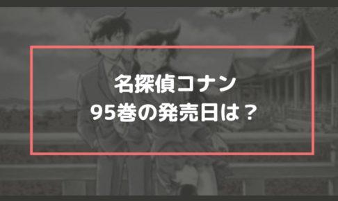 名探偵コナン 95巻 発売日