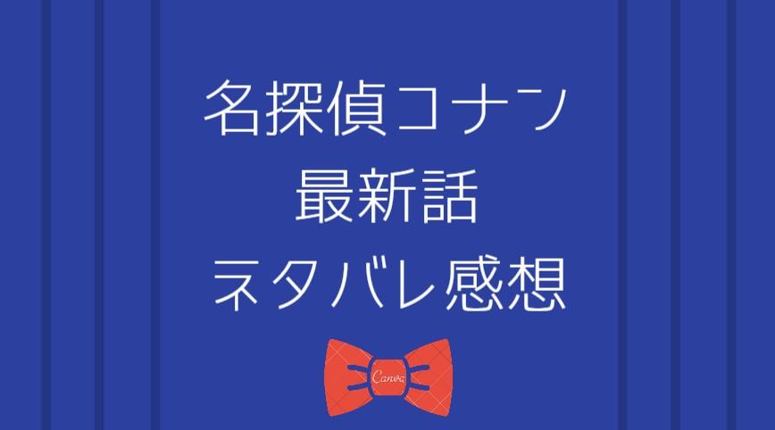 名探偵コナン 最新話 ネタバレ 感想