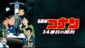 名探偵コナン 14番目の標的(ターゲット) 映画 無料