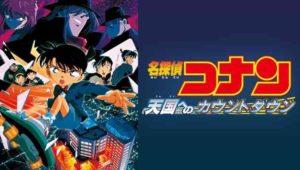 名探偵コナン 天国へのカウントダウン 無料 映画