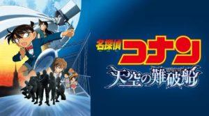 名探偵コナン 天空の難破船(ロスト・シップ) 無料 映画