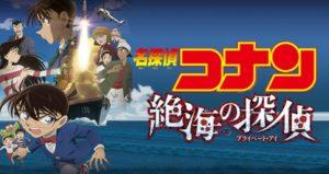 名探偵コナン 絶海の探偵(プライベート・アイ) 無料 映画