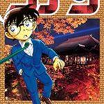 名探偵コナン 95巻 無料