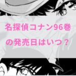 名探偵コナン 96巻 発売日