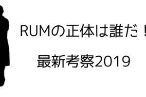RUM 正体 考察 最新 ネタバレ
