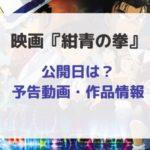 コナン 映画 2019  紺青の拳(フィスト) 公開日 いつ 予告動画