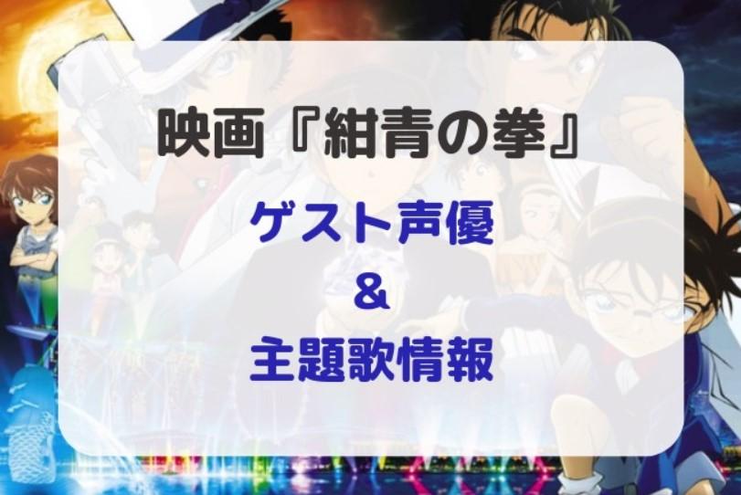 コナン 映画 2019  紺青の拳(フィスト) ゲスト声優 主題歌