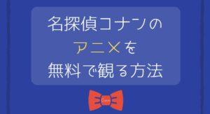 名探偵コナン アニメ 無料
