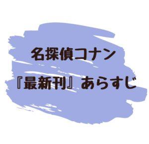 名探偵コナン 最新刊 あらすじ