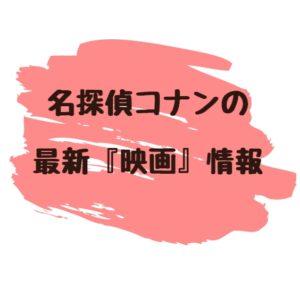 名探偵コナン 最新 映画情報