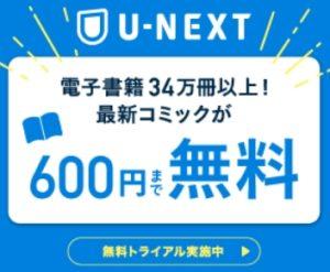 名探偵コナン 漫画 無料 U-NEXT